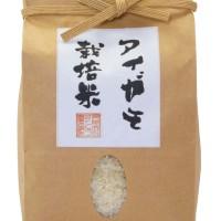 アイガモ米(1kg、2kg)