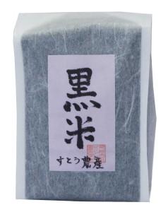黒米(450g)