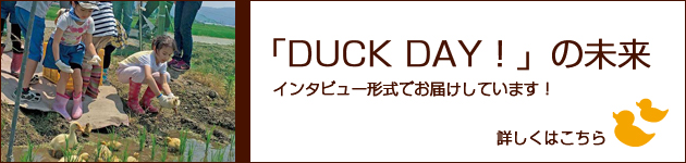 DuckDayの未来バナー