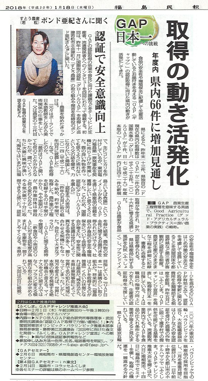 2018年1月18日(木)福島民報新聞にGAP認定が掲載